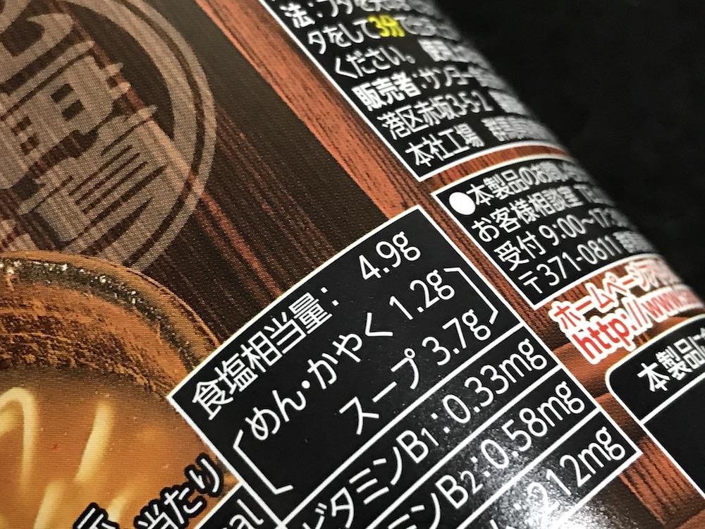 北海道醸造味噌使用 札幌味噌ラーメン 食塩相当量