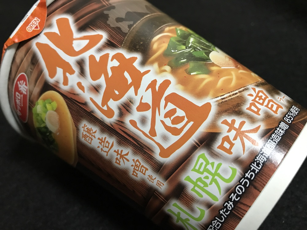 北海道醸造味噌使用 札幌味噌ラーメン 側面パッケージ