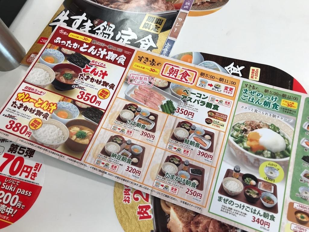 すき家 2018年度版 朝食メニュー