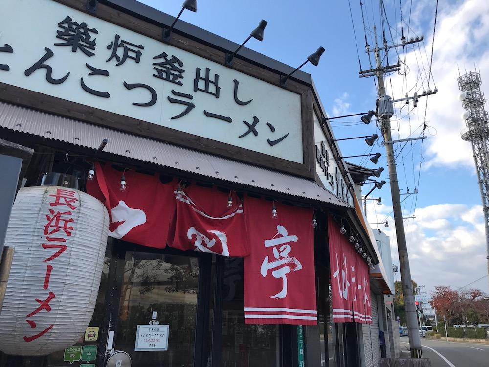2018 名島亭本店 外観
