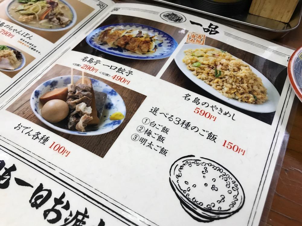 2018 名島亭本店 メニュー右