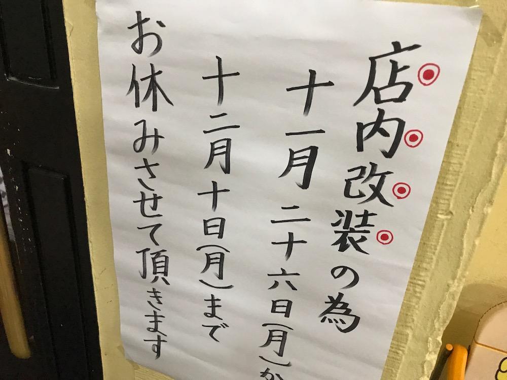 幸陽閣 201811月26日〜12月10日まで店内改装の為、閉店