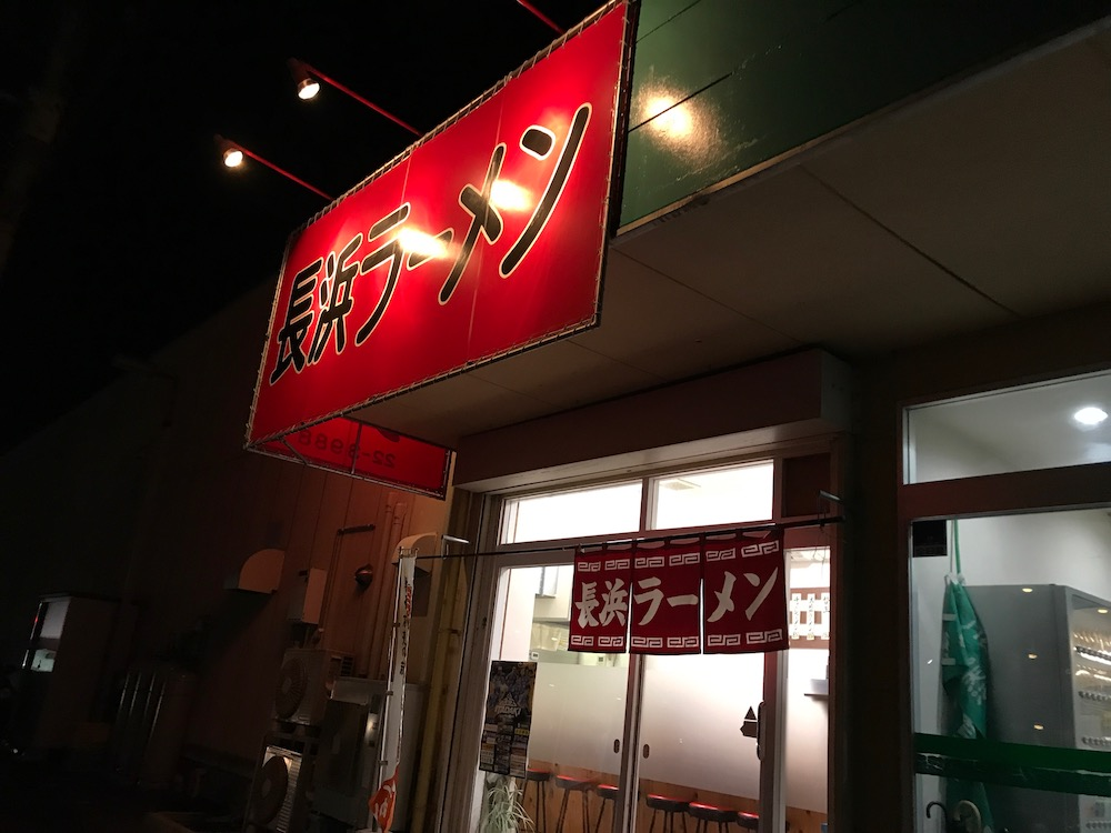 長浜一番栄玉南佐賀店