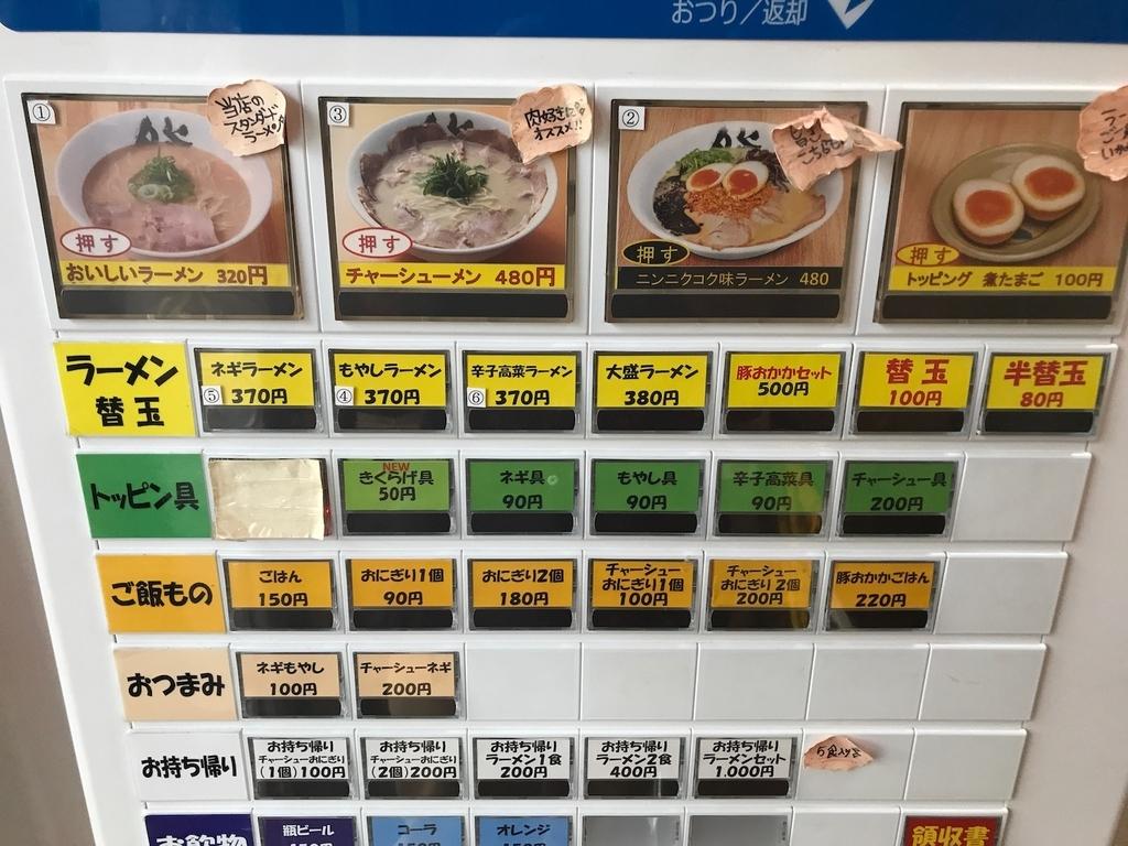 2018.12博多ラーメン膳 鳥栖店食券機