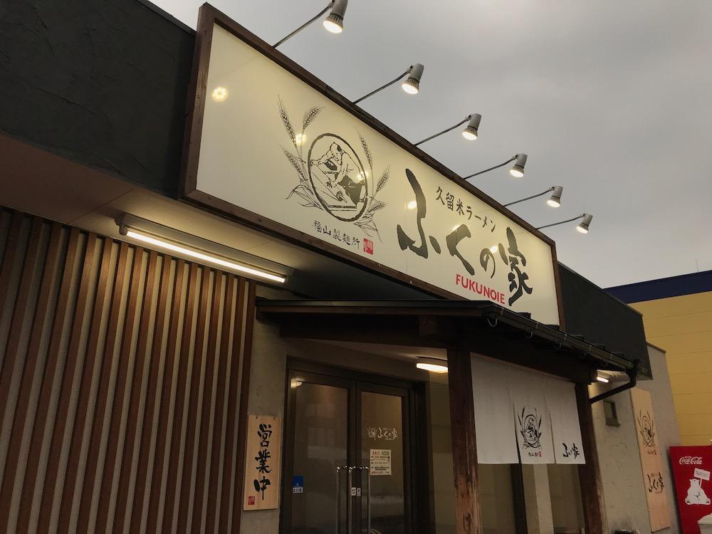 2018.12ふくの家 愛敬店 外観