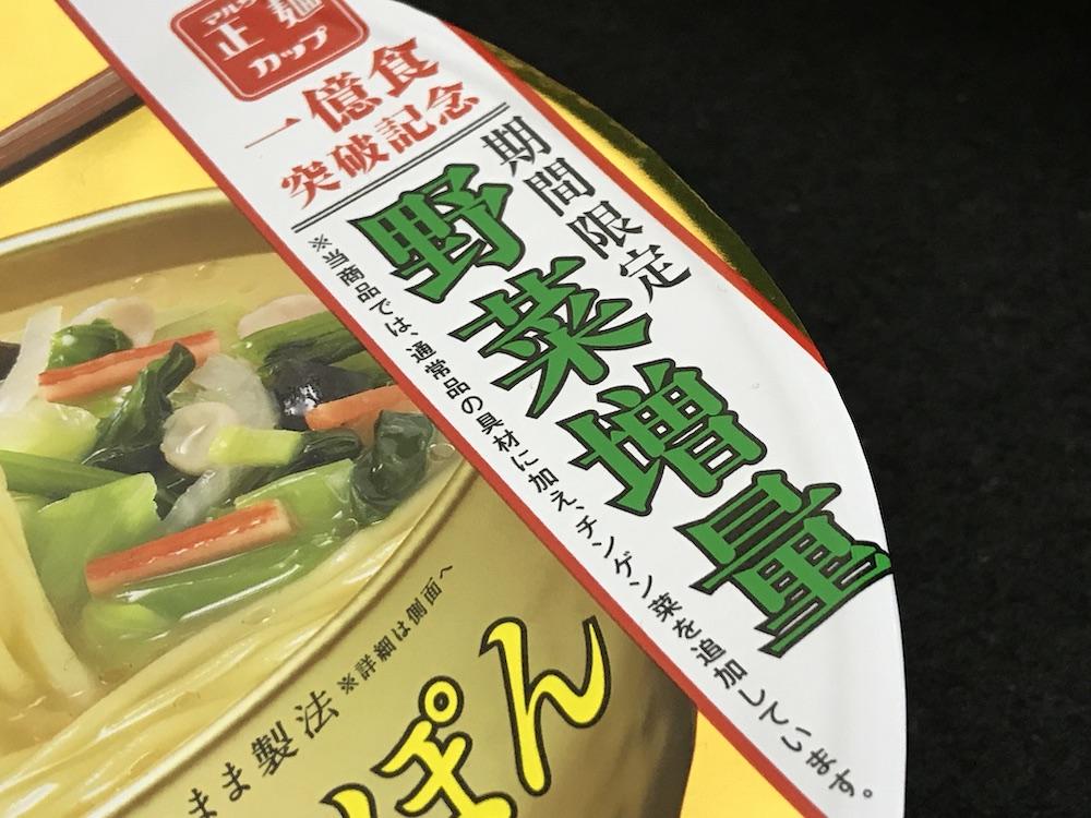 マルちゃん正麺 カップ 野菜ちゃんぽん野菜増量 野菜増量但し書き