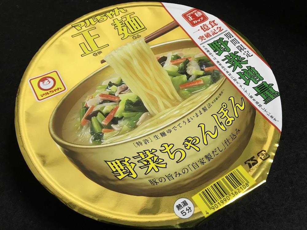 マルちゃん正麺 カップ 野菜ちゃんぽん野菜増量