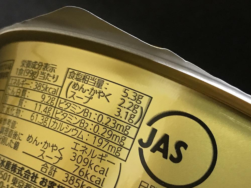 マルちゃん正麺 カップ 野菜ちゃんぽん野菜増量 食塩相当量