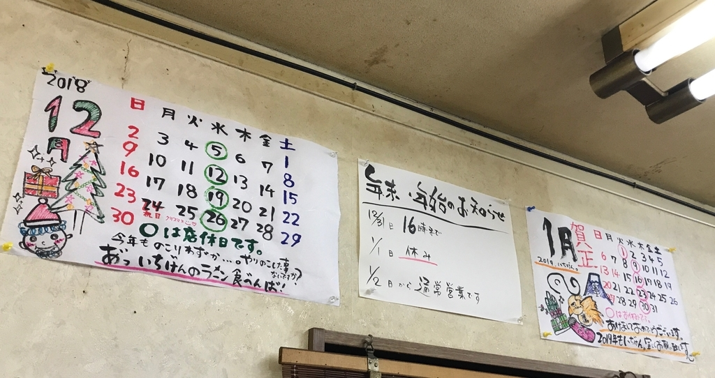 2018〜2019 いちげん 年末年始の営業