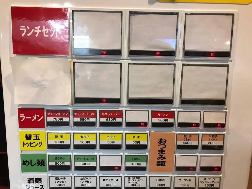 2018.12ひろちゃんラーメンメニュー