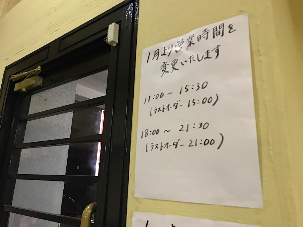 幸陽閣 2019年1月より営業時間変更