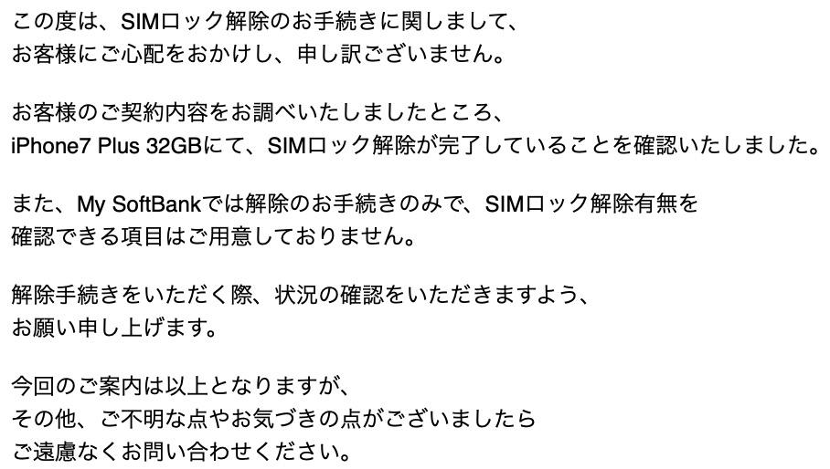 メール返信 SIMロック解除はMySoftBankからは確認出来ません