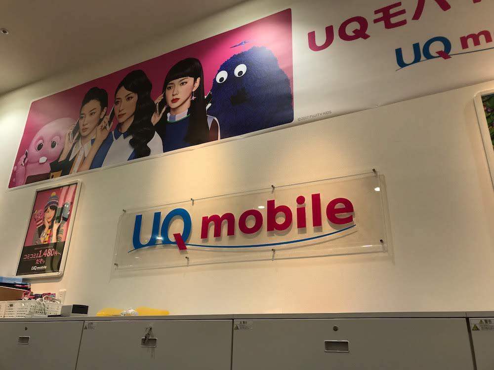 UQスポットモラージュ佐賀