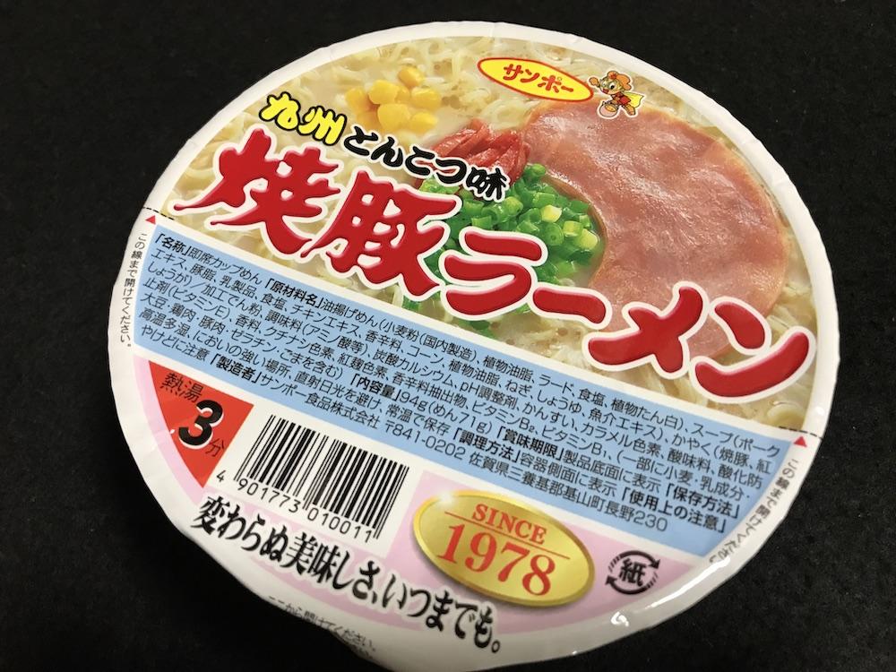 2019サンポー 焼豚ラーメン