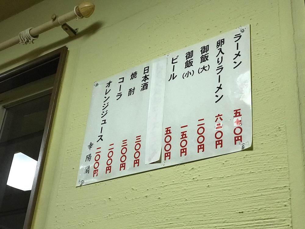 2019年幸陽閣メニュー