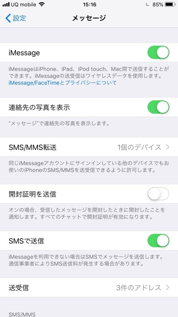 iPhone iMessage設定
