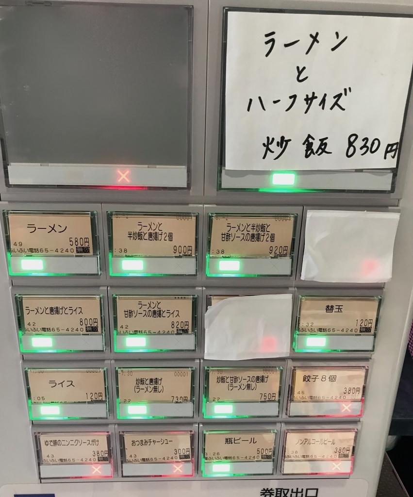 麺屋ぷいぷい メニュー