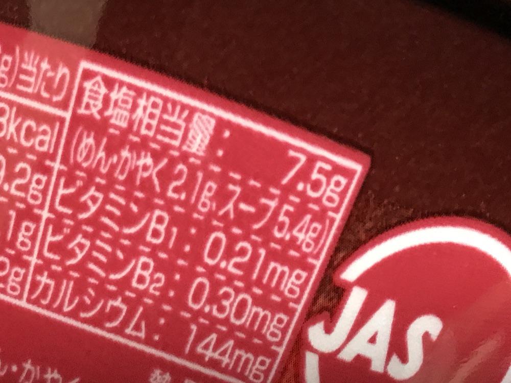 日清麺NIPPON 宮崎辛麺  食塩相当量