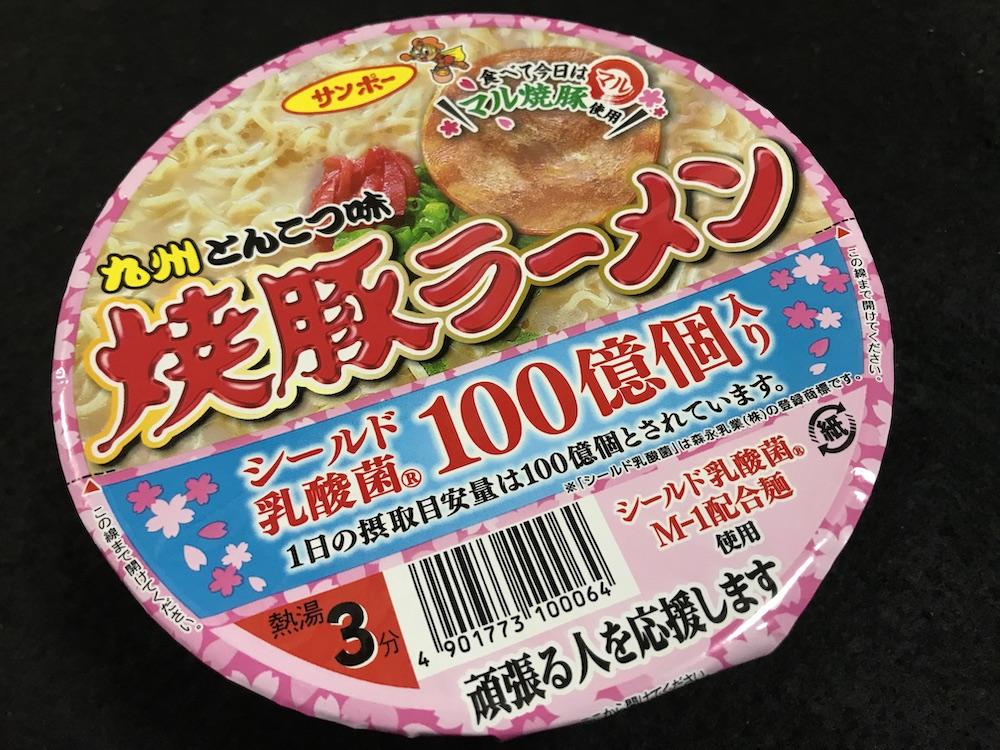 焼豚ラーメン シールド乳酸菌入り