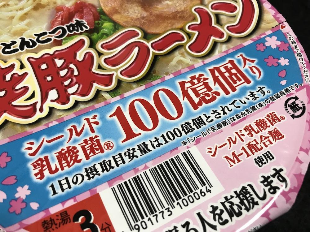 焼豚ラーメン シールド乳酸菌入り シールド乳酸菌100億個
