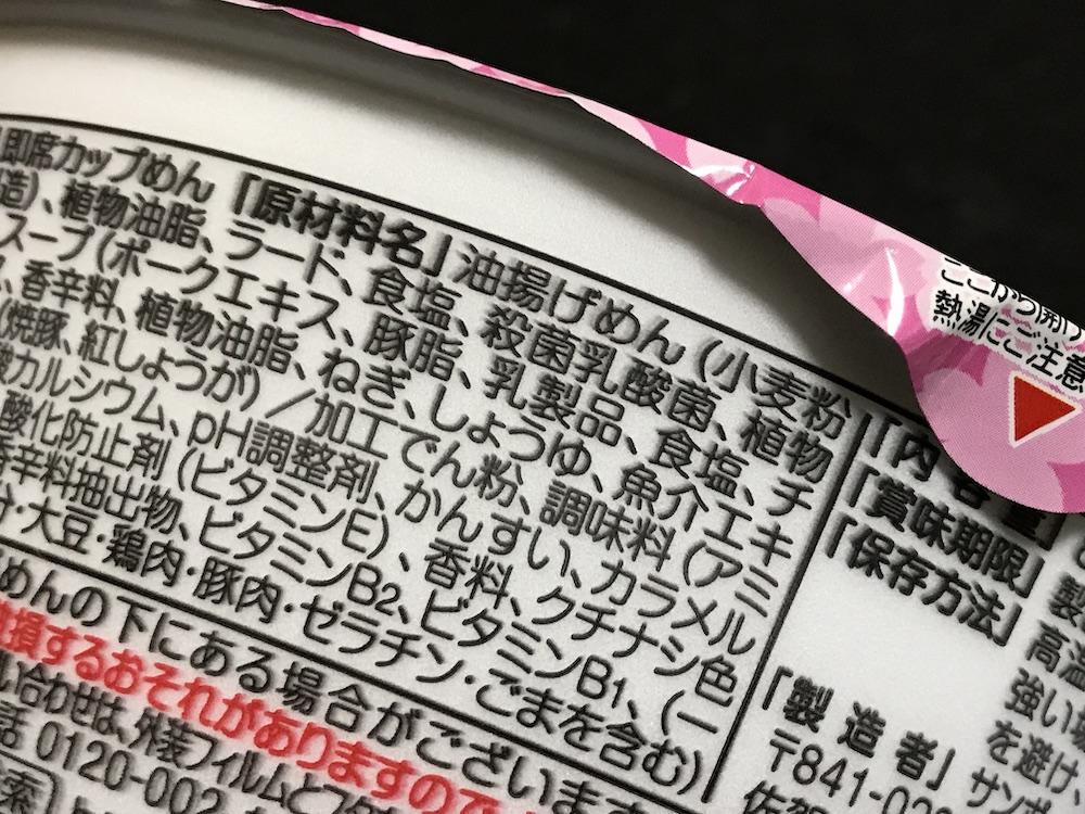 焼豚ラーメン シールド乳酸菌入り 原材料 殺菌乳酸菌