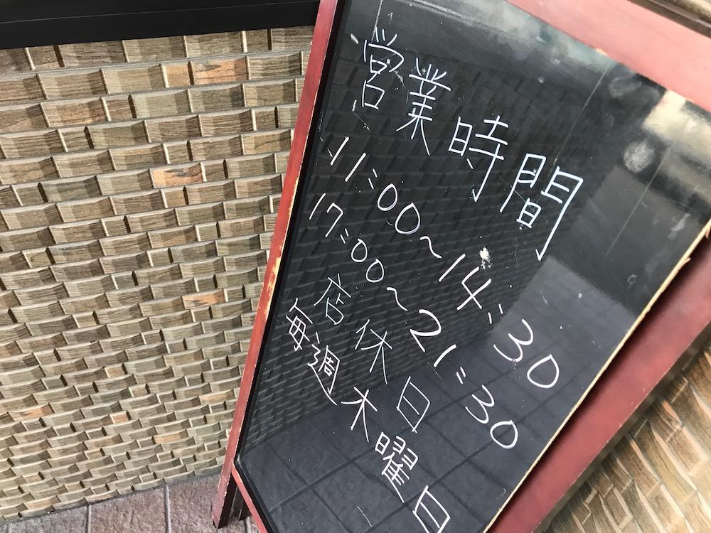 大阪王将 営業時間