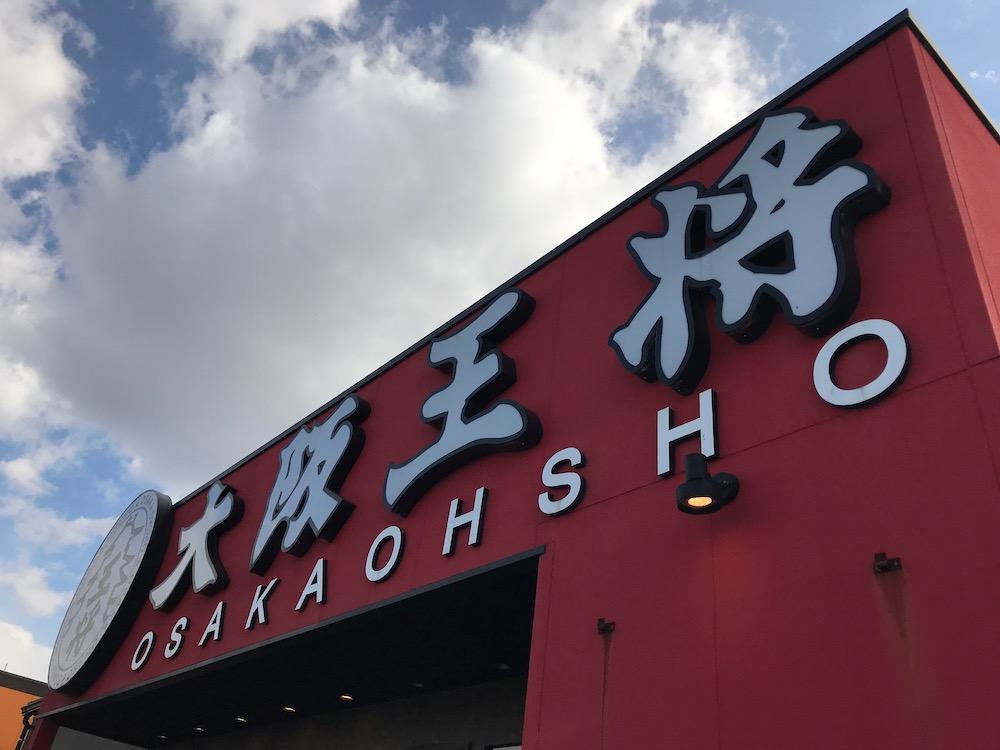 大阪王将 佐賀モラージュ店