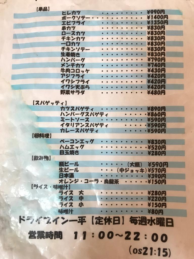 トライブイン2019単品メニュー一平