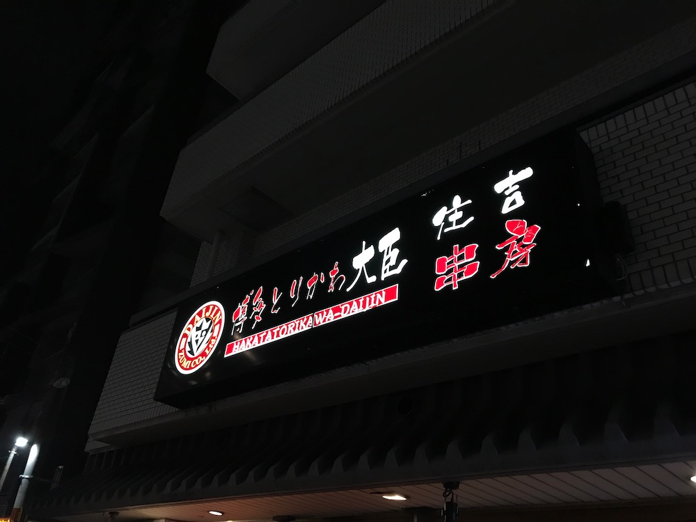 博多とりかわ大臣住吉串房本店