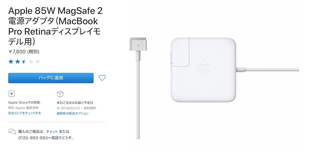 Apple85W MagSafe2電源アダプタ