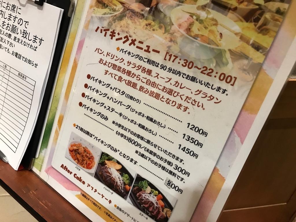 ベーカリーレストランサーグラ夢咲店 ディナーバイキング