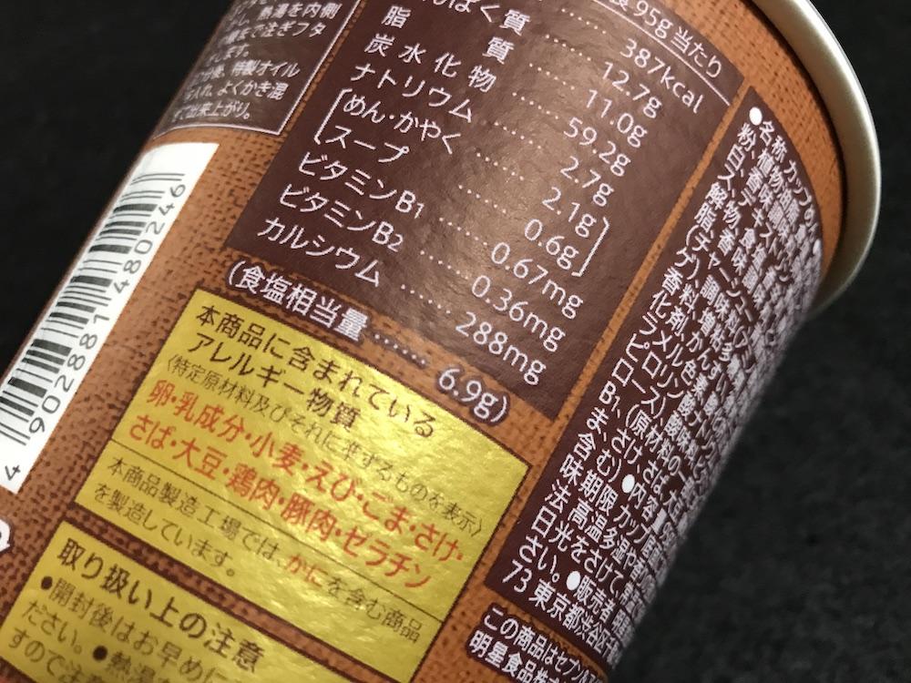 セブンプレミアム 名店紀行博多だるま 食塩相当量