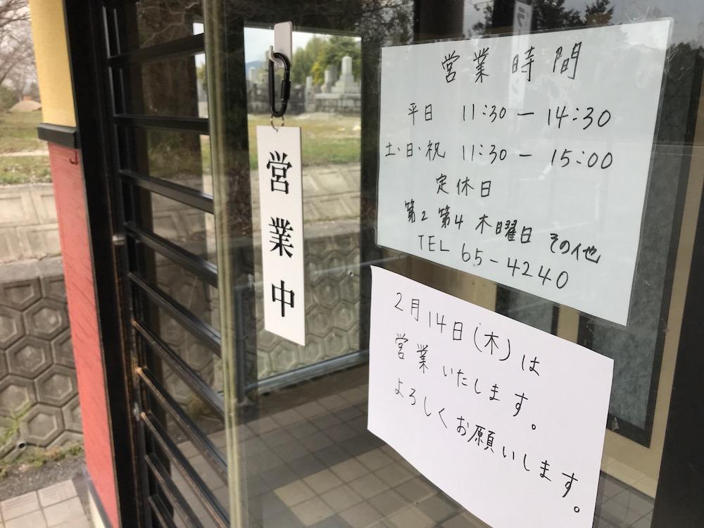 麺屋ぷいぷい 2019.2月の営業日