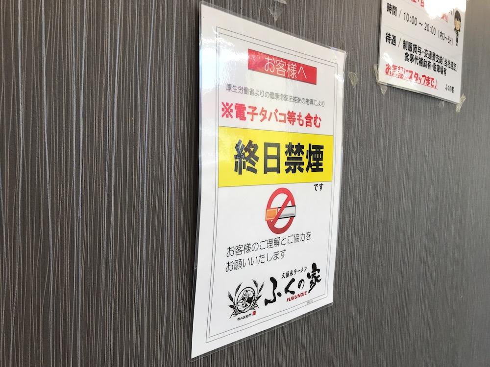 ふくの家愛敬店 終日禁煙