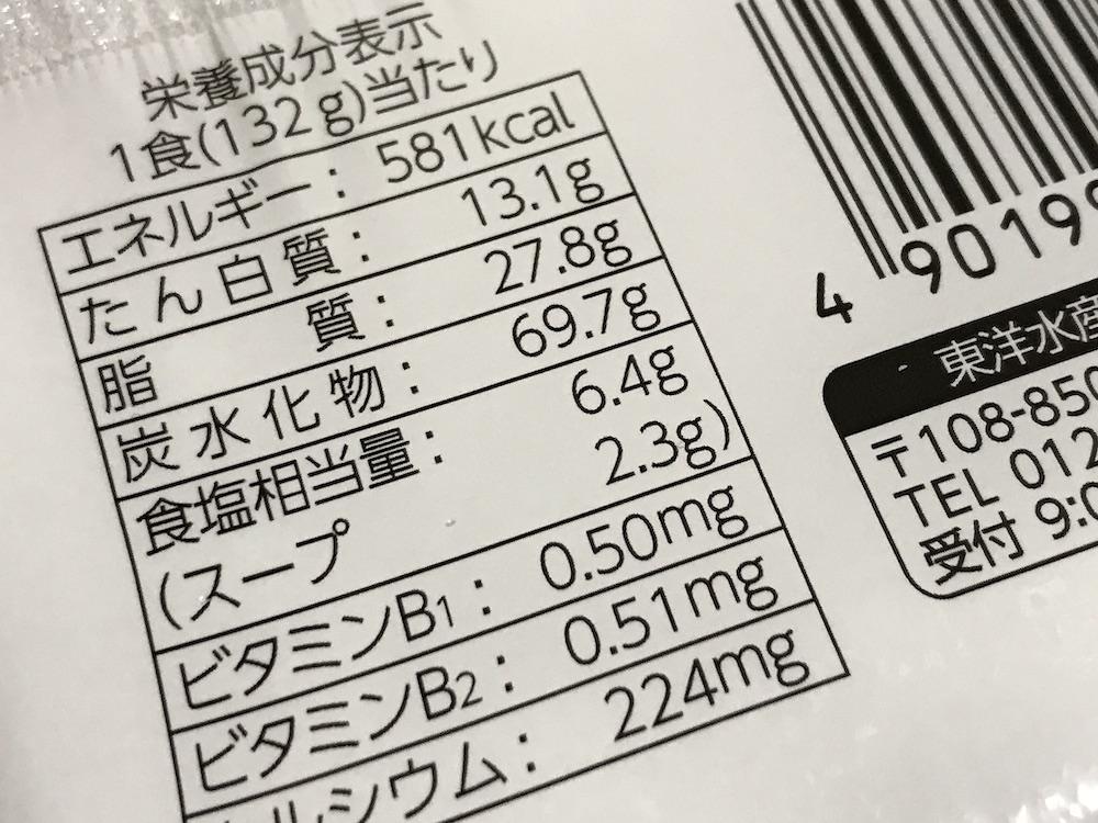 東洋水産やきそば弁当食塩相当量