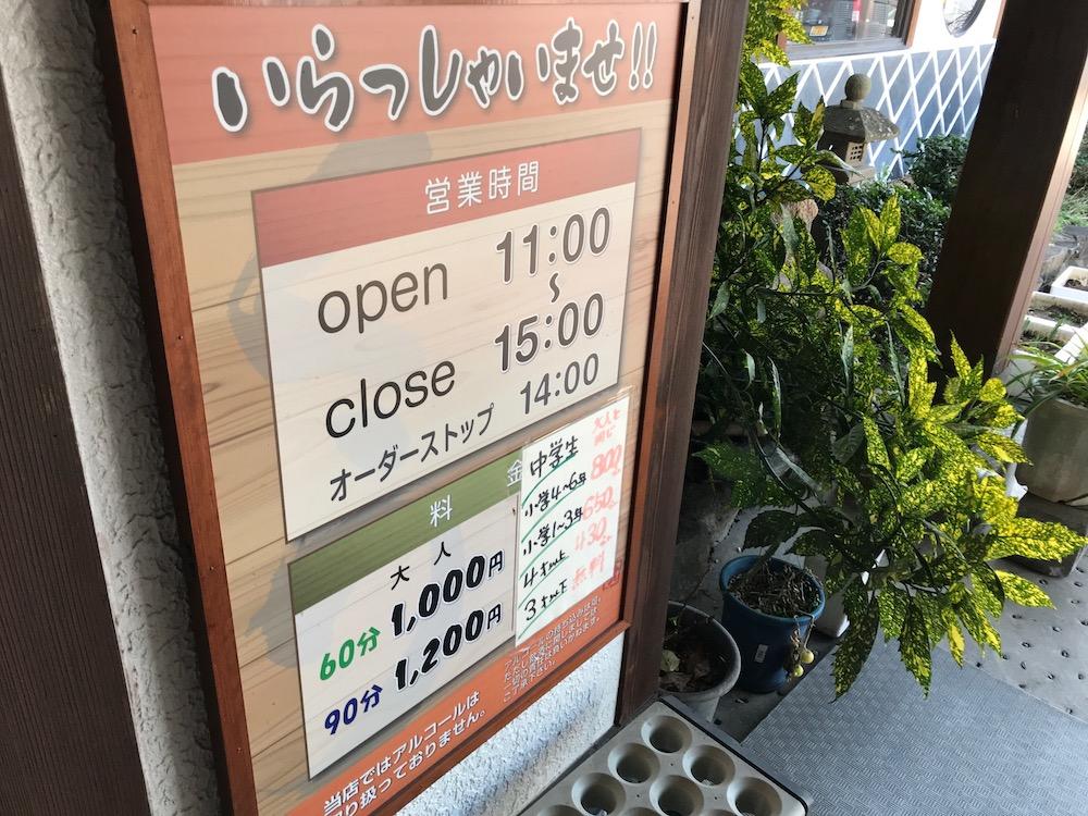 旬彩料理バイキングくう 営業時間及び料金