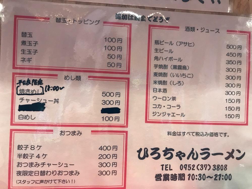 ひろちゃんラーメン カウンターメニュー