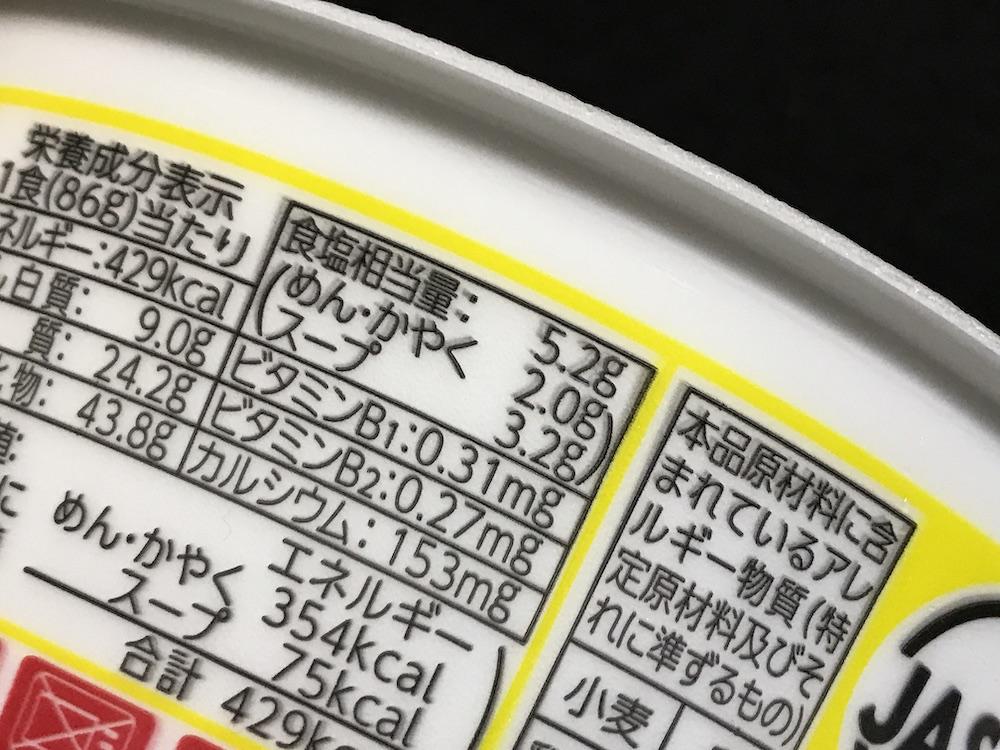 黄色い博多ラーメン 食塩相当量