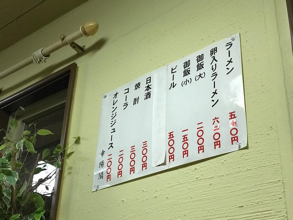 2019幸陽閣 メニュー