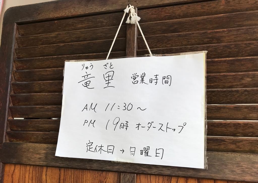 竜里 営業時間 11:30〜19:00