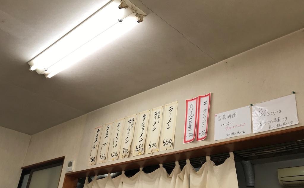 2019.3竜里 メニュー