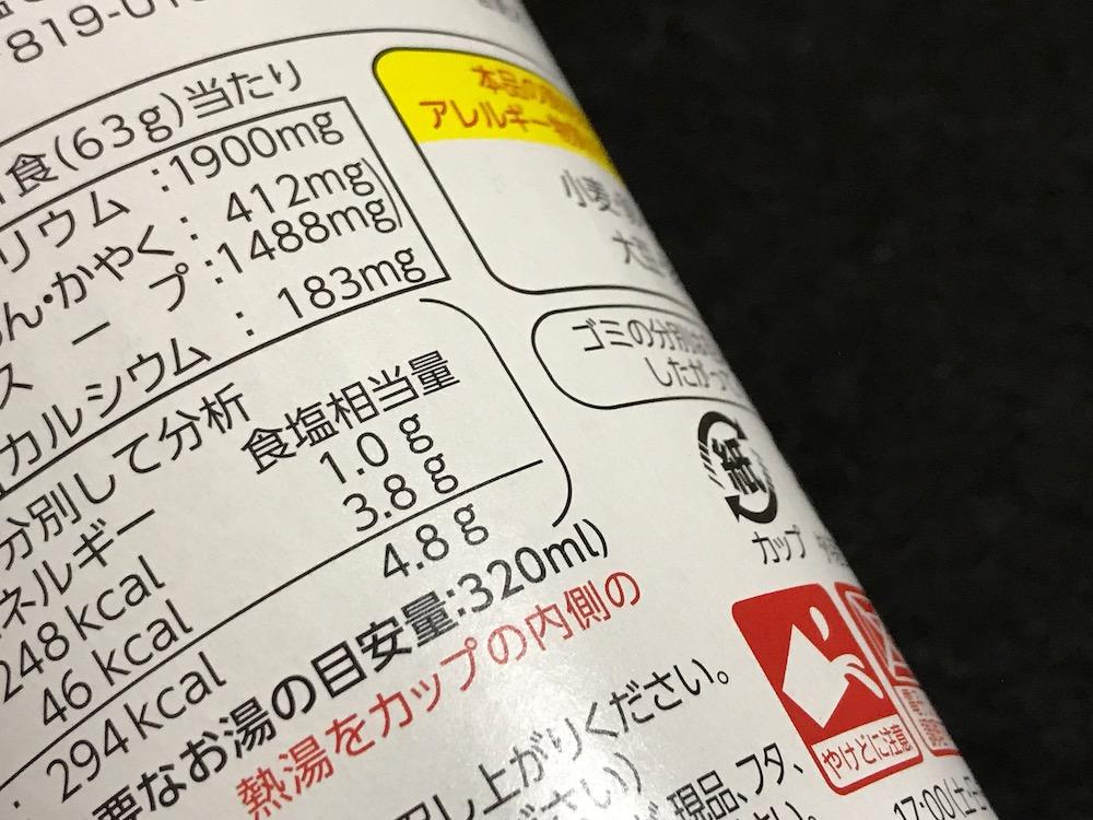 縦型博多屋台とんこつラーメン 食塩相当量