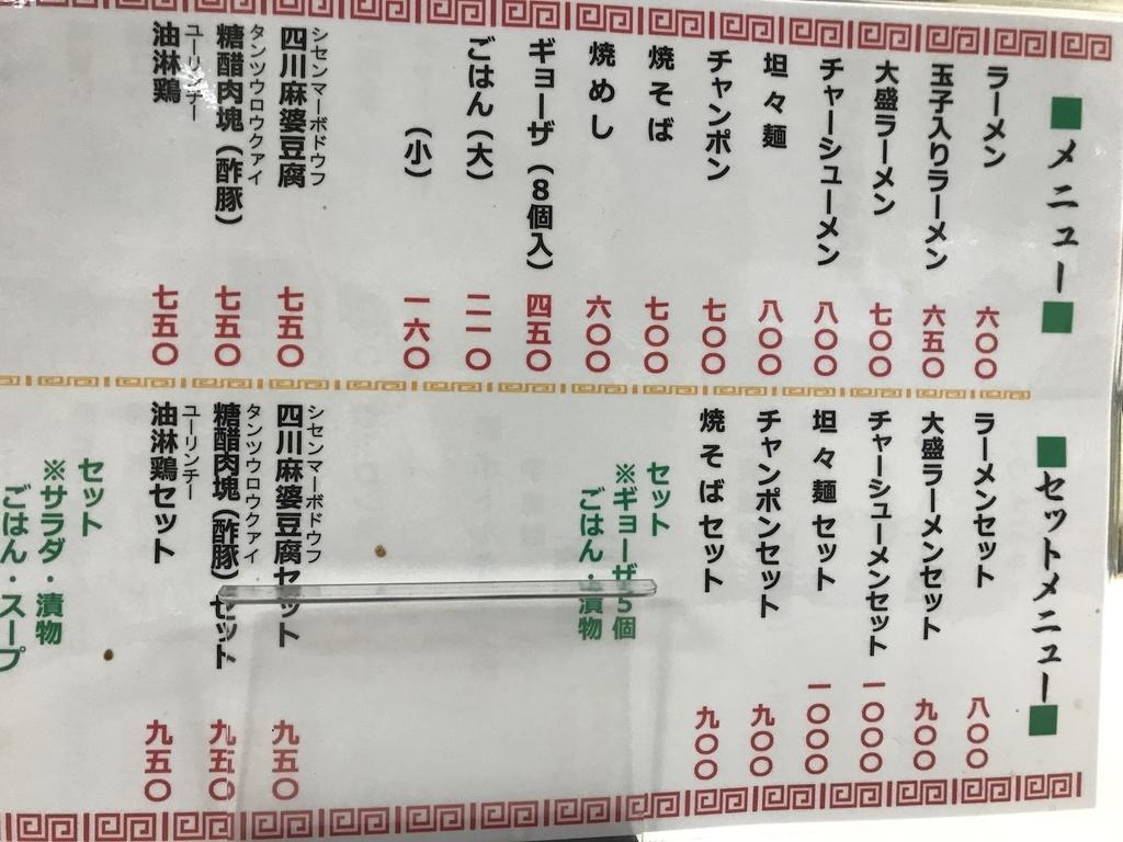 成竜軒高木瀬店 リニューアルメニュー