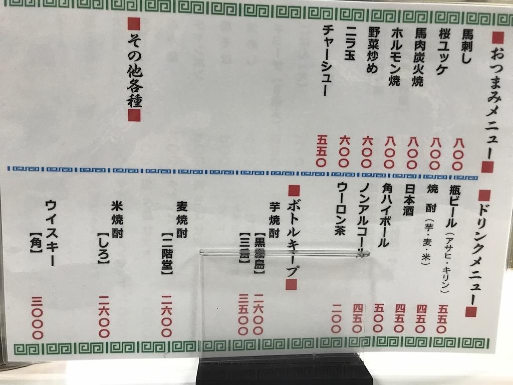 成竜軒高木瀬店リニューアルメニュー おつまみ・アルコール系