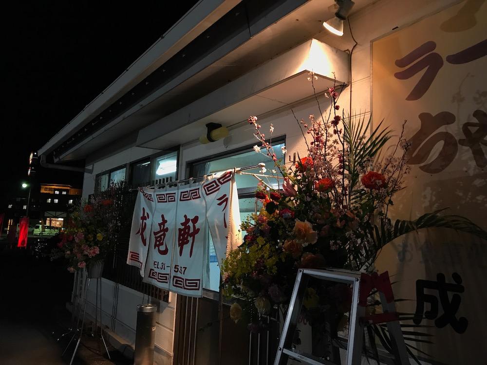 成竜軒高木瀬店 リニューアル