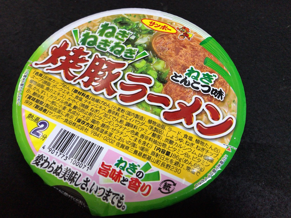 サンポー 焼豚ラーメンねぎとんこつ味