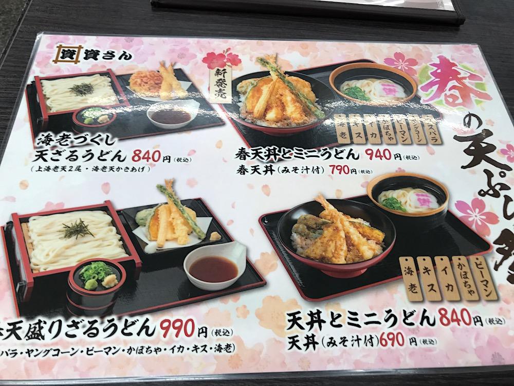 資さんうどん野芥店 天丼とミニうどんセット