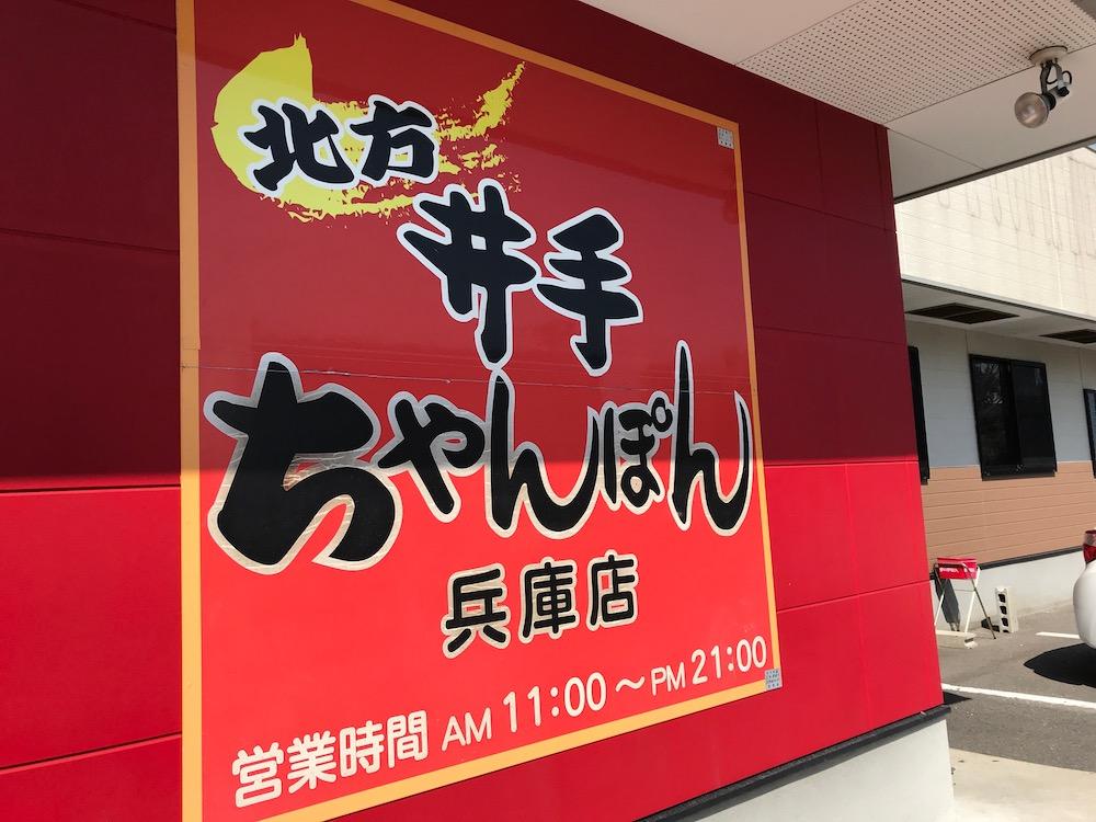 井手ちゃんぽん兵庫店 外観
