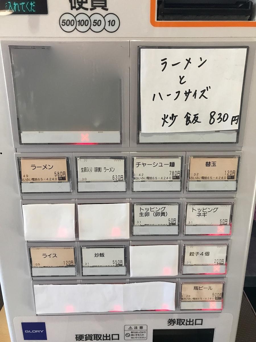 麺屋ぷいぷい 2019.3 メニュー