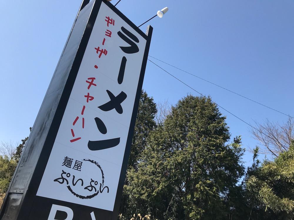 麺屋ぷいぷい 看板